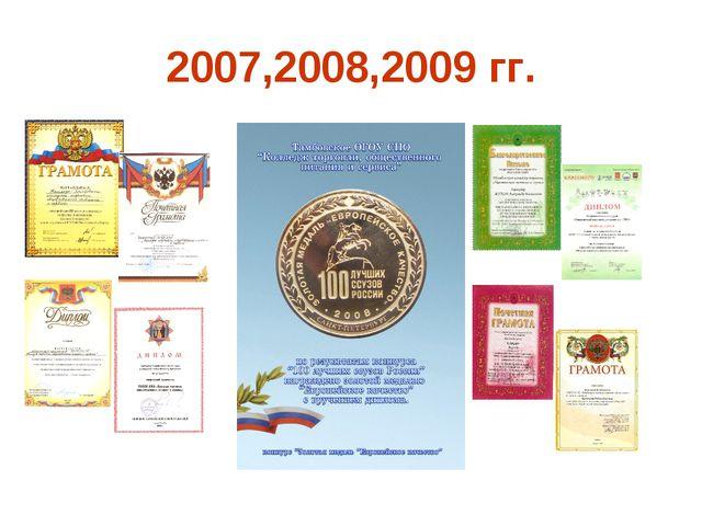 2007,2008,2009 гг.
