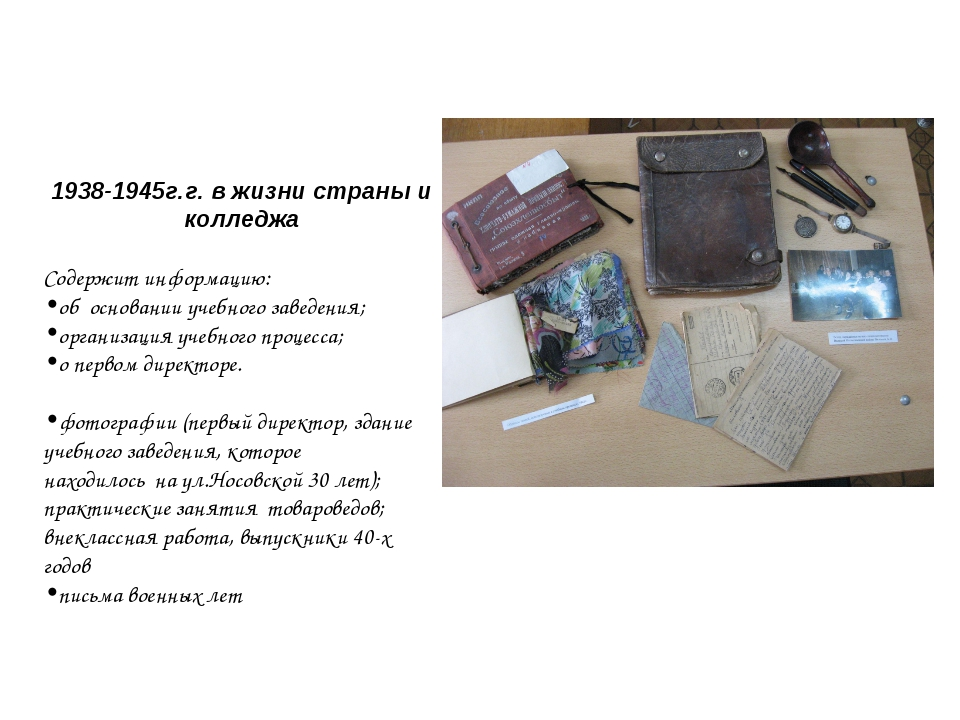 1938-1945г.г. в жизни страны и колледжа Содержит информацию: об основании уч...