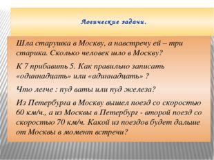 Логические задачи. Шла старушка в Москву, а навстречу ей – три старика. Скол