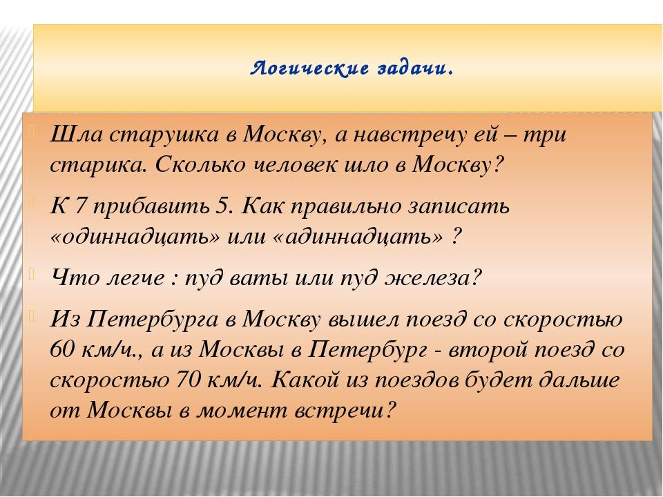 Логические задачи. Шла старушка в Москву, а навстречу ей – три старика. Скол...