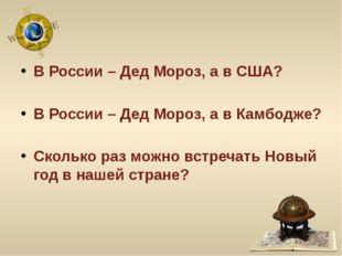 В России – Дед Мороз, а в США? В России – Дед Мороз, а в Камбодже? Сколько р