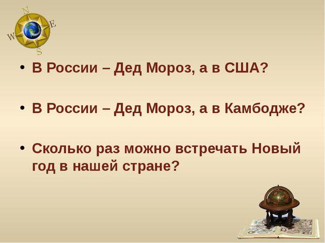 В России – Дед Мороз, а в США? В России – Дед Мороз, а в Камбодже? Сколько р...
