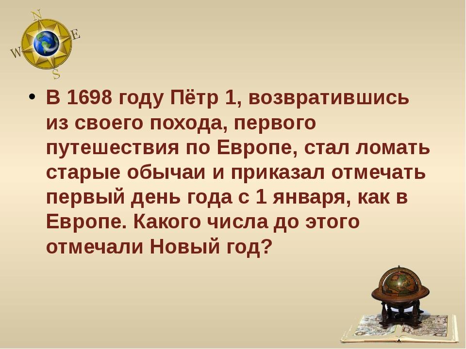 В 1698 году Пётр 1, возвратившись из своего похода, первого путешествия по Е...