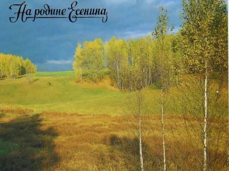 F:\песни есенина\0008-011-Urok-lirika-Esenina.jpg