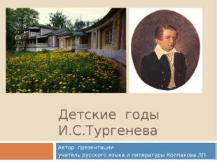 Детские годы И.С.Тургенева Автор презентации учитель русского языка и литерат