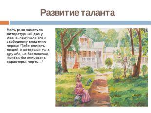 Развитие таланта Мать рано заметила литературный дар у Ивана, приучала его к