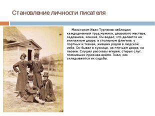 Становление личности писателя Мальчиком Иван Тургенев наблюдал каждодневный т