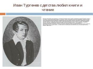 Иван Тургенев с детства любил книги и чтение Тургенев с благодарностью вспоми