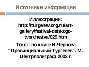 Источники информации Иллюстрации: http://turgenev.org.ru/art-gallery/festival