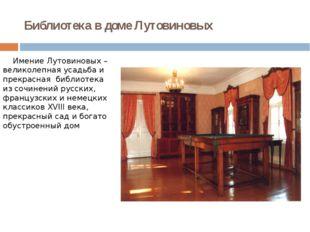 Библиотека в доме Лутовиновых Имение Лутовиновых – великолепная усадьба и пре