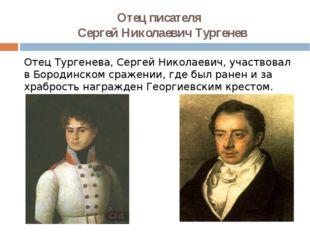 Отец писателя Сергей Николаевич Тургенев Отец Тургенева, Сергей Николаевич, у