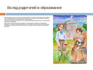 Вклад родителей в образование Родители Ивана Тургенева не были идеальной паро