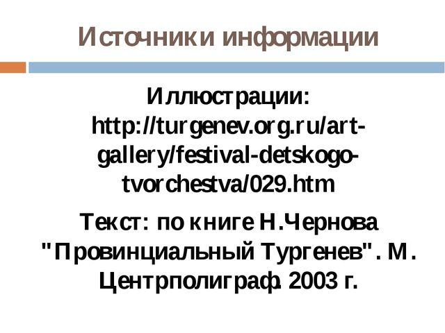 Источники информации Иллюстрации: http://turgenev.org.ru/art-gallery/festival...