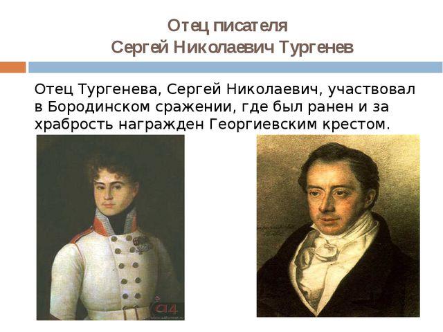 Отец писателя Сергей Николаевич Тургенев Отец Тургенева, Сергей Николаевич, у...