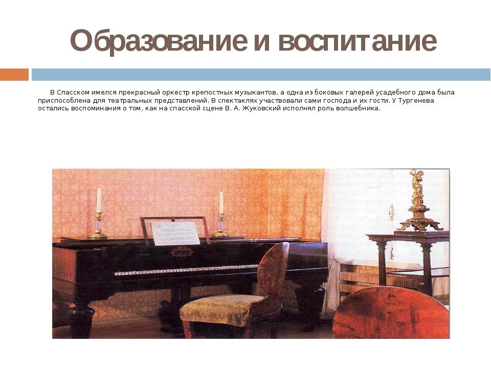 Образование и воспитание В Спасском имелся прекрасный оркестр крепостных музы...