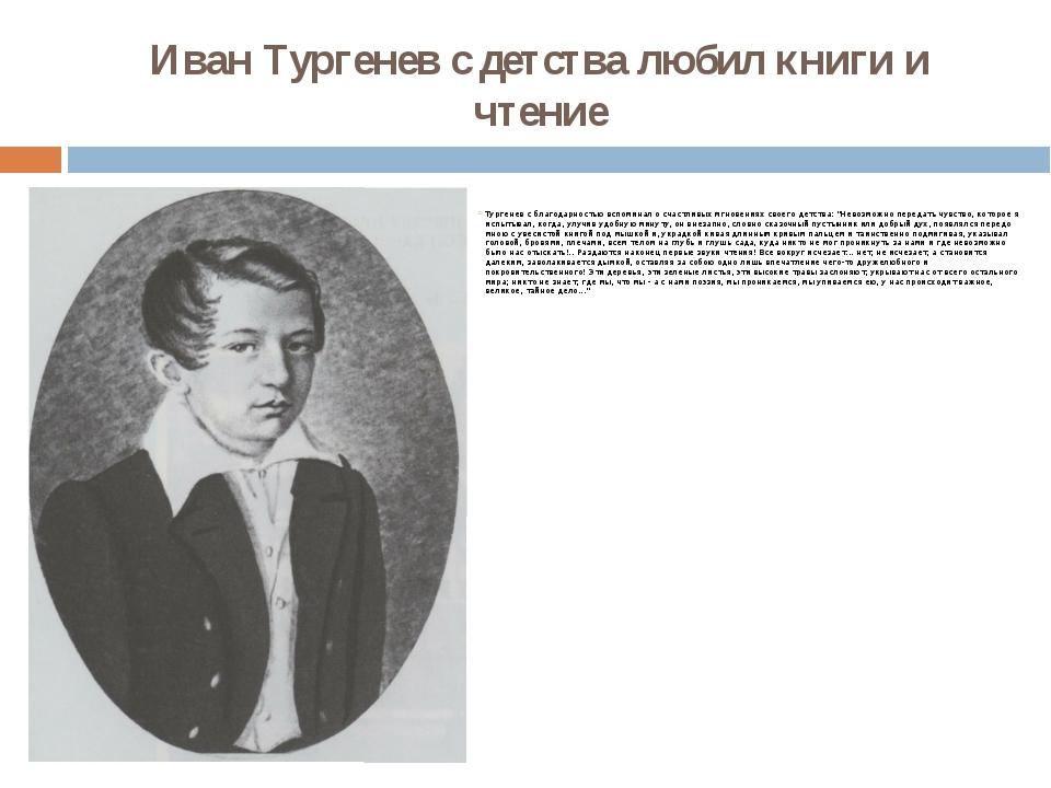 Иван Тургенев с детства любил книги и чтение Тургенев с благодарностью вспоми...