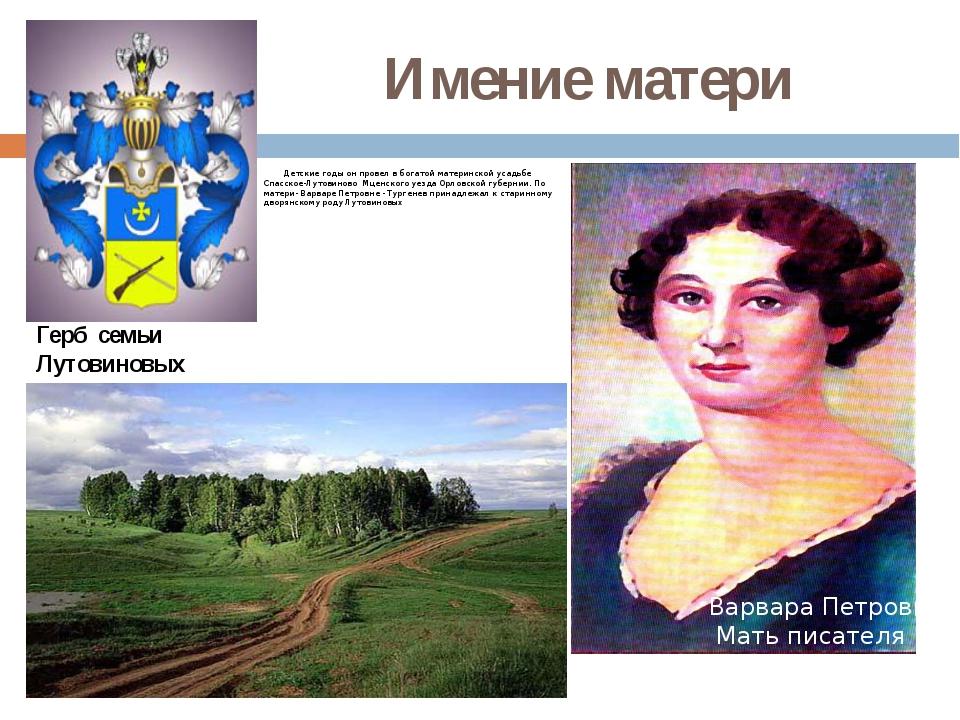 Имение матери Детские годы он провел в богатой материнской усадьбе Спасское-Л...