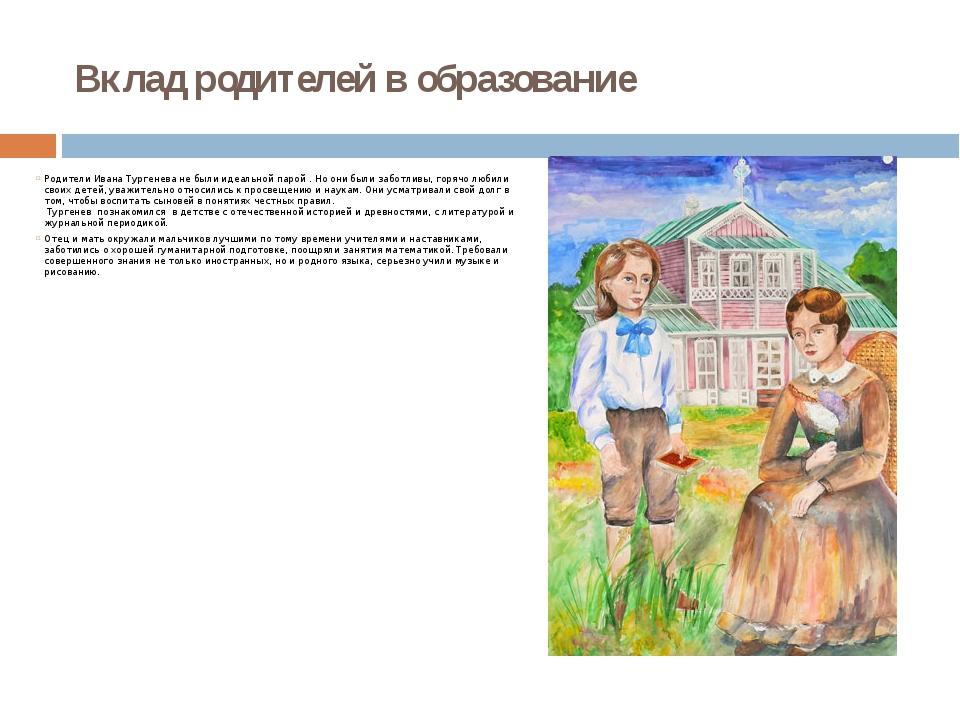 Вклад родителей в образование Родители Ивана Тургенева не были идеальной паро...
