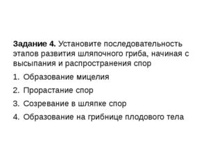 Задание 4. Установите последовательность этапов развития шляпочного гриба, н