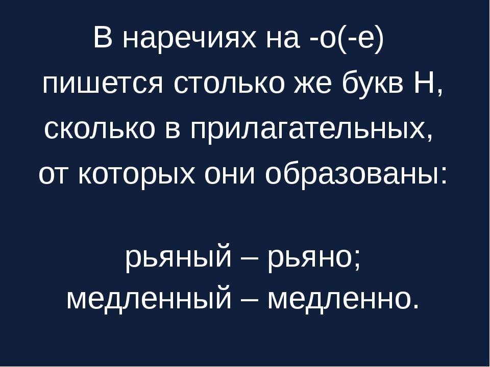 В наречиях на -о(-е) пишется столько же букв Н, сколько в прилагательных, от...