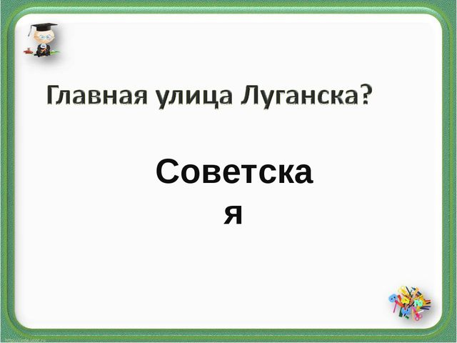 Советская