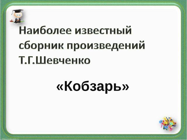 «Кобзарь»