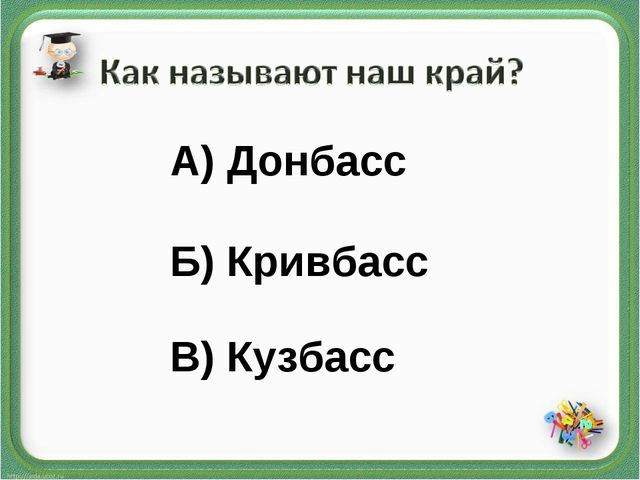 В) Кузбасс Б) Кривбасс А) Донбасс