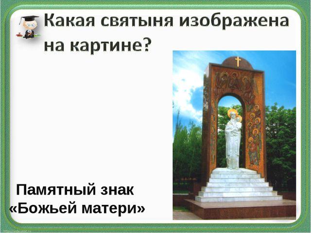 Памятный знак «Божьей матери»