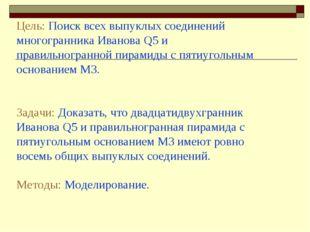 Цель: Поиск всех выпуклых соединений многогранника Иванова Q5 и правильногран