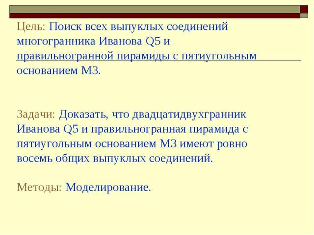 Цель: Поиск всех выпуклых соединений многогранника Иванова Q5 и правильногран...