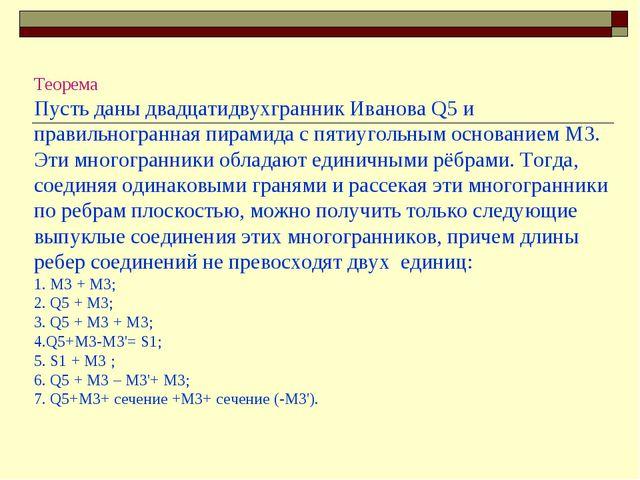 Теорема Пусть даны двадцатидвухгранник Иванова Q5 и правильногранная пирамида...