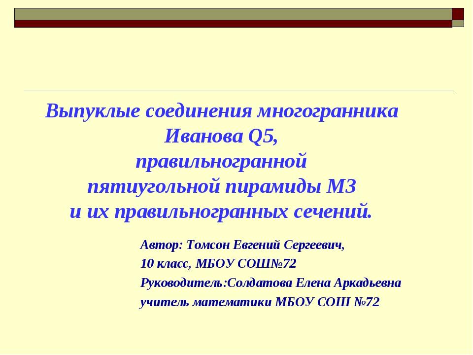 Выпуклые соединения многогранника Иванова Q5, правильногранной пятиугольной п...