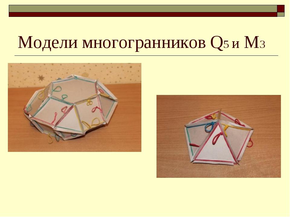 Модели многогранников Q5 и М3
