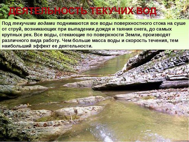 Под текучими водами поднимаются все воды поверхностного стока на суше от стру...