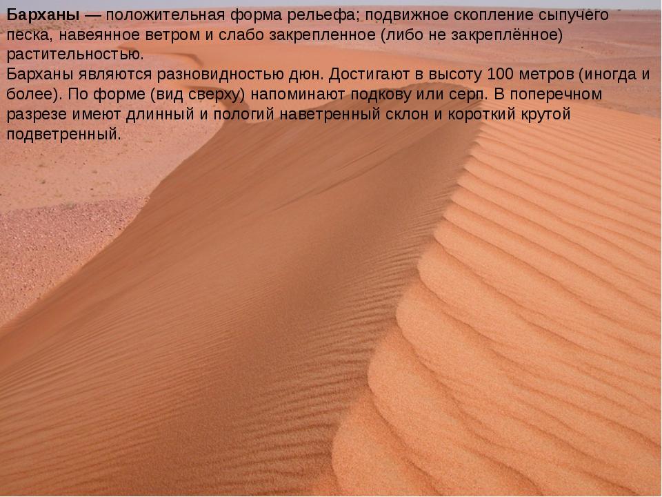 Барханы — положительная форма рельефа; подвижное скопление сыпучего песка, на...