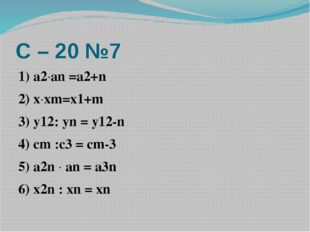 С – 20 №7 1) а2·аn =a2+n 2) x·xm=x1+m 3) y12: yn = y12-n 4) cm :c3 = cm-3 5)