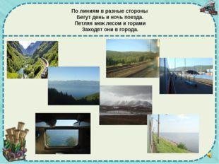 По линиям в разные стороны Бегут день и ночь поезда. Петляя меж лесом и горам