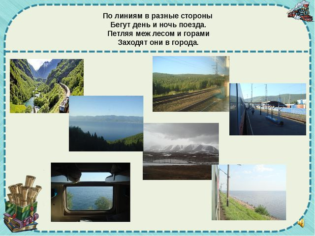 По линиям в разные стороны Бегут день и ночь поезда. Петляя меж лесом и горам...