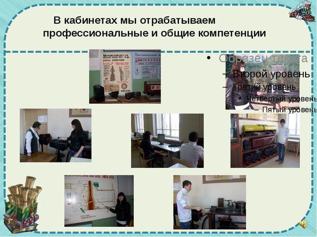 В кабинетах мы отрабатываем профессиональные и общие компетенции