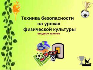 Настольный теннис (пинг-понг)— видспорта, спортивная игра, основанная на пе