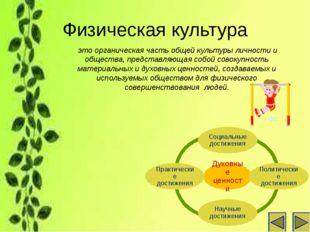 Физическая культура это органическая часть общей культуры личности и обществ