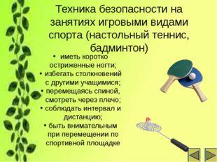 Контрольные нормативы по силовой подготовке Юноши Девушки Сгибание и разгибан