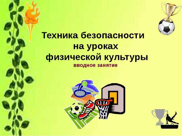 Настольный теннис (пинг-понг)— видспорта, спортивная игра, основанная на пе...