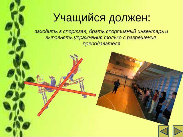 Учащийся должен: заходить в спортзал, брать спортивный инвентарь и выполнять...