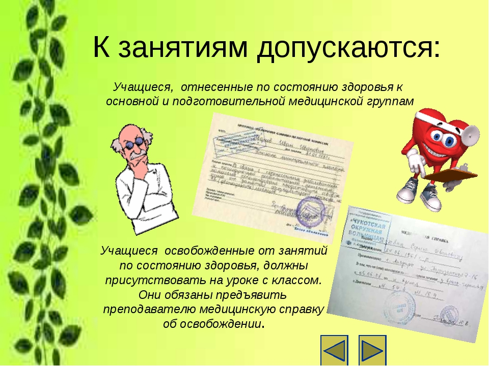 К занятиям допускаются: Учащиеся, отнесенные по состоянию здоровья к основной...