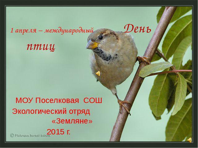 1 апреля – международный День птиц МОУ Поселковая СОШ Экологический отряд «Зе...