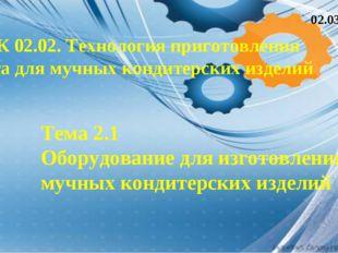 Тема 2.1 Оборудование для изготовления мучных кондитерских изделий МДК 02.02.