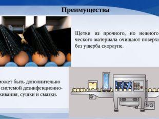 Преимущества Щетки из прочного, но нежного синтети-ческого материала очищают
