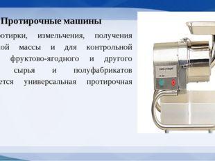Протирочные машины Для протирки, измельчения, получения однородной массы и д