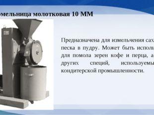Микромельница молотковая 10 ММ Предназначена для измельчения сахарного песка